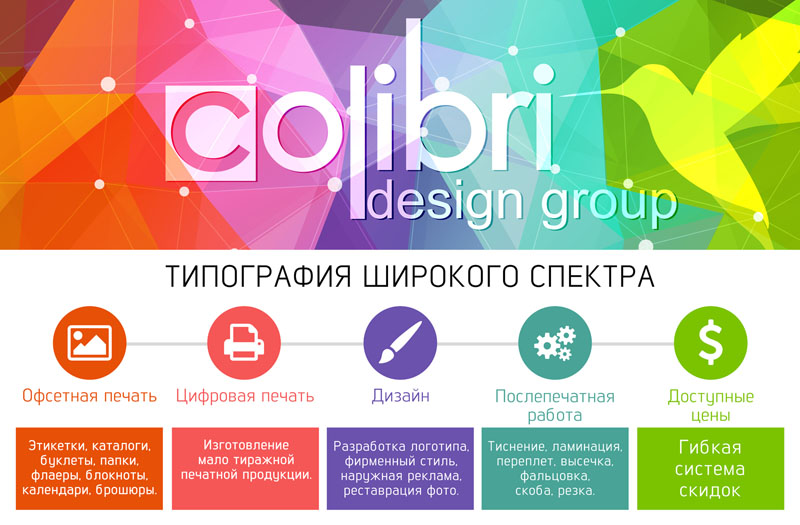 Design Group Colibri