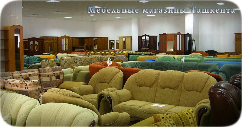 мебельные магазины мебельные салоны ташкента телефоны адреса