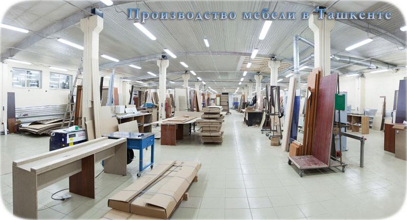 производство мебели в ташкенте телефоны адреса контакты