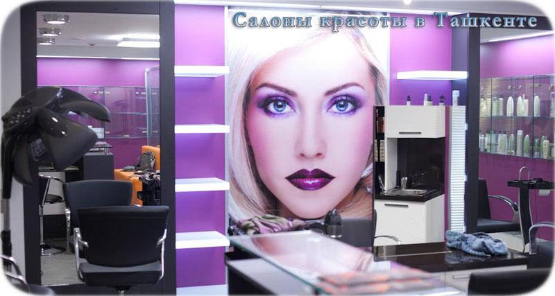 c7105fbbd273 Дополнительная информация по виду деятельности  Салоны красоты,  парикмахерские в Ташкенте в Узбекистане