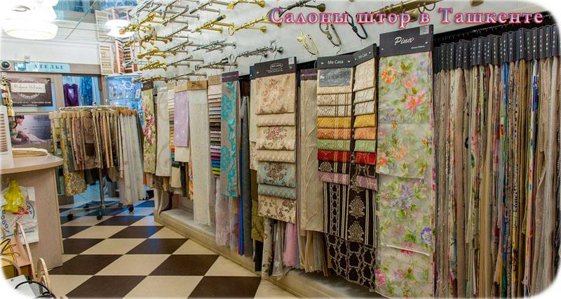 e665051dbad7 Дополнительная информация по виду деятельности  Салоны штор, магазины штор  в Ташкенте в Узбекистане