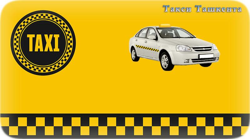 Реклама заказ такси контекстная реклама размещается на сайтах участниках и что не мало