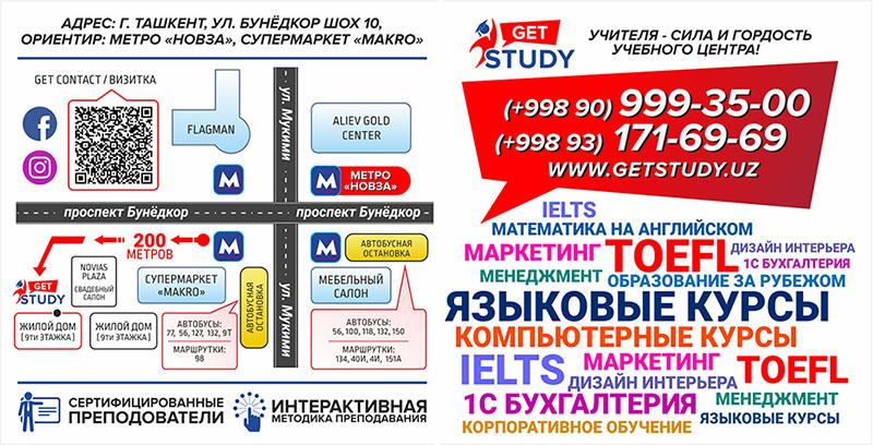 e067955a5507 Местонахождение  100043, г. Ташкент, Чиланзар