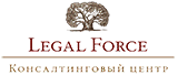 LEGAL FORCE. CONSULTING CENTRE