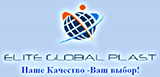 """ELITE GLOBAL PLAST"" ООО"