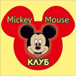 CLUB MICKEY MOUSE. PRIVATE KINDERGARTEN