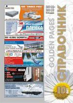 10-е издание Golden Pages