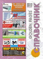 11-е издание Golden Pages
