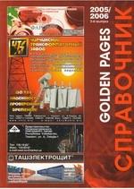 Третие публикация бизнес-справочника Golden Pages