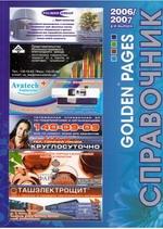 Четвертое книга бизнес-справочника Golden Pages