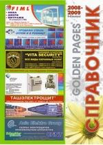 Шестое публикация бизнес-справочника Golden Pages