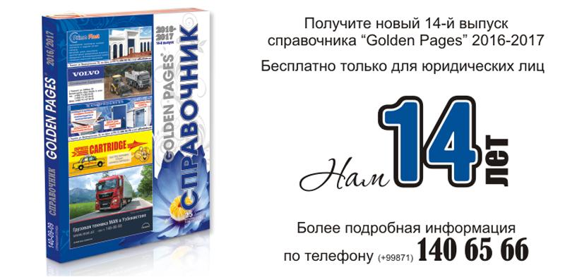 Справочник Golden Pages - 04 издание.