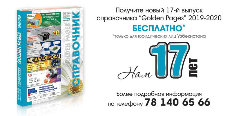 узбекистан юридическая консультация онлайн