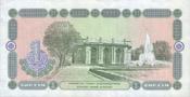 1 сумовая банкнота - оборотная сторона