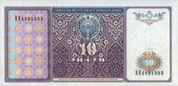 10 сумовая банкнот - лицевая сторона