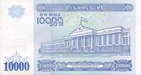 10 000 сумовая облигация - оборотная сторона