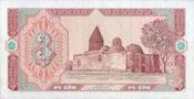 3 сумовая банкнот - оборотная сторона