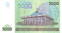 5 000 сумовая банкнота - оборотная сторона