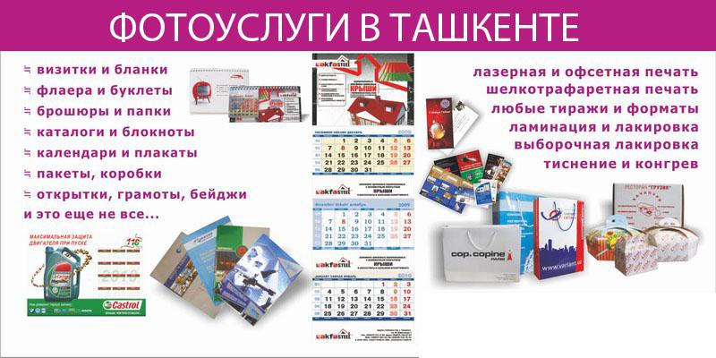 dfc4897cc681 Фотоуслуги в Ташкенте - телефоны, адреса, контакты, местонахождение ...