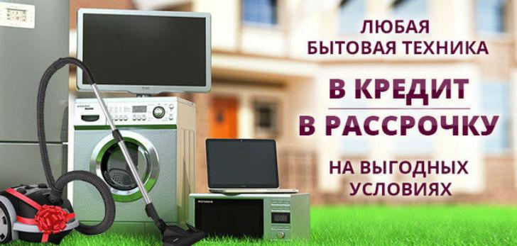 Взять бытовую технику в кредит по интернету курск банки кредит под залог